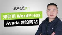 用WordPress和Avada做网站教程 - 安装WordPress、Avada主题