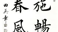 当代著名书法家田英章老师现场书法示范