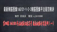 第90集 16G101平法钢筋识图算量 板的钢筋计算案例(一)