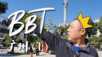 BB Time第110期: 广州之行(上)
