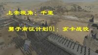 【千里】《战锤2全面战争》舅子南征01: 亥卡战役