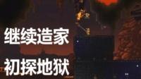 【芦苇】继续造家初探地狱-泰拉瑞亚#2