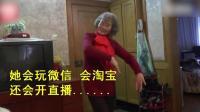 年龄不是问题 79岁奶奶直播教跳舞