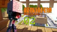 我的世界Minecraft1.12《模拟殖民地趣味模组生存EP2 斥资造市政厅》安逸菌解说