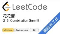 花花酱 LeetCode 216. Combination Sum III EP100