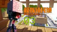 我的世界Minecraft1.12《模拟殖民地趣味模组生存EP3 第一栋市民小屋》安逸菌解说