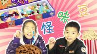 怪味豆挑战 狗粮味糖果和鼻涕味糖果