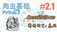 莫烦#2.1 BeautifulSoup 解析网页: 基础 (爬虫 scraping 基础教学/教程 Tutorial)