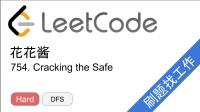 花花酱 LeetCode 754. Cracking the Safe EP144