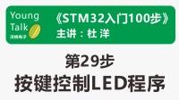 STM32入门100步(第29步)按键控制LED程序