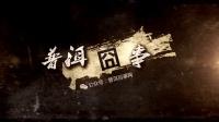 《普洱囧事》贺岁宣传片: 你好, 二零一八