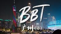 BB Time第111期: 广州铁丝见面会—— 人山人海
