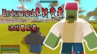 【逍遥小枫】Unturned未转变者-决战夏威夷#1: 这游戏变化好大