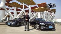 《夏东评车》沃尔沃S90 vs.奔驰E级: 寻找行政级轿车的价值观