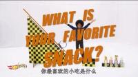 风火轮酷玩创想24: 零食抉择HACKS_SNACK