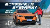 《夏东评车》斯巴鲁XV: 进口车卖国产的价格, 是不是好得很?