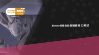 blender-糖果班02课-blender的整体能力的具体功能讲解