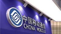 中国移动: 迟早要说, 再见!