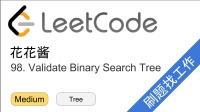 花花酱 LeetCode 98. Validate Binary Search Tree EP104