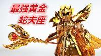 最强黄金圣斗士! 万代圣衣神话EX蛇夫座(圣斗士星矢)307-刘哥模玩