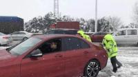南京雪天车辆打滑 执勤交警一辆一辆帮忙推