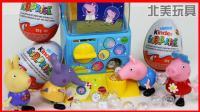 小猪佩奇扭蛋机玩具, 开出好多奇趣蛋!