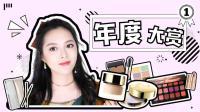 【默小宝】2017年度彩妆爱用品大赏