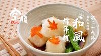 空腹 - 和风炸年糕 新年必定节节高!