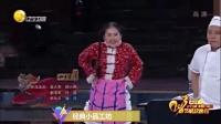宋小寶2017遼寧春晚 小品《烤串》