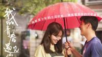 《我的青春遇见你》吻戏合集 姜妍魏千翔一言不合就接吻,简直甜腻了!