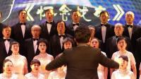 天坛周末10536 合唱《怀念战友 民族的记忆》团结湖街道团结之声合唱团指挥王东京