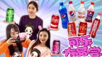各种口味的可乐一起来品尝一下吧 国内外的都有 新魔力玩具学校