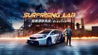 Surprising Lab难以置信实验室之K3极限漂移挑战(中文版)