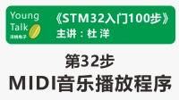 STM32入门100步(第32步)MIDI音乐播放程序