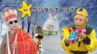 唐僧翻唱《2018年的第一场雪》绝对不输刀郎! 这下火遍网络了!