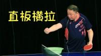 【乒在民间】125 直板横拉怎么练?