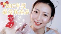 【Miss沐夏】2017年度最爱保养品 | SkinCare