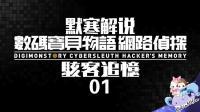 默寒 数码宝贝物语网络侦探之骇客追忆 01 独自踏上骇客之路(中)