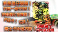 【玩家日常】中国特摄迷仅用300元!开局就是一张SSR阎神金卡 铠甲勇士卡片游戏