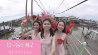 [2019新年歌曲必听] Q-Genz 巧千金 2018 贺岁专辑 [满满丰盛]《开心年+春风催花开》