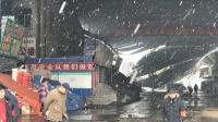 西安某水果市场被积雪压塌 垮塌面积超1500平米