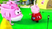 小猪佩奇寻找开在天空的花超级飞侠小爱白雪镇搜救