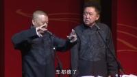 《大象不要脸》郭德纲于谦2018相声 岳云鹏宣传祖宗十九代专场