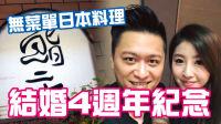 KL生活Vlog 結婚4週年紀念 [ 鮨27 ]