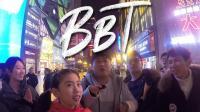 BB Time第112期: TESTV健走大比拼