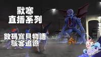 默寒 数码宝贝物语 骇客追忆 练级直播系列 1月5号(1)