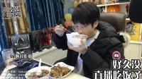 嗨氏吃播: 好久没直播吃饭了