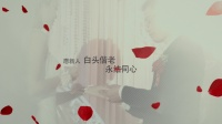 【个人案例】张杰和邵凌云婚礼纪录片