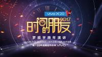 时间的朋友2017跨年演讲:中国式机会 206