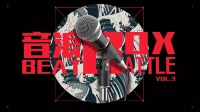 《音浪 BEATBOX BATTLE》 Vol.3半决赛  回声VS孙细菌